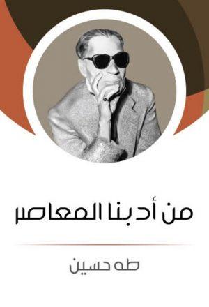 من أدبنا المعاصر