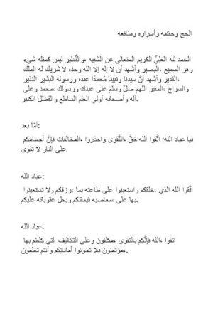 الحج وحكمه وأسراره ومنافعه
