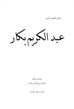 مقالات عبد الكريم بكار