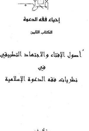 أصول الإفتاء والإجتهاد التطبيقي في نظريات فقه الدعوة الإسلامية