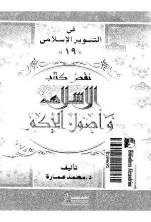 نقض كتاب الإسلام وأصول الحكم