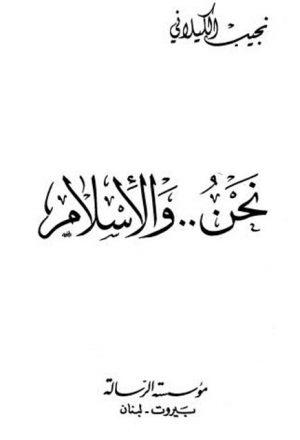 نحن والإسلام