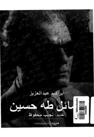 رسائل طه حسين