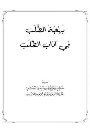 كيف يحج المسلم ويعتمر