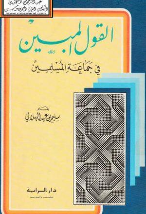 القول المبين في جماعة المسلمين