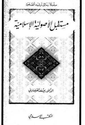مستقبل الأصولية الإسلامية