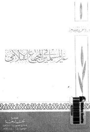 غير المسلمين في المجتمع الإسلامي