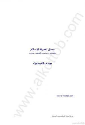 مدخل لمعرفة الإسلام