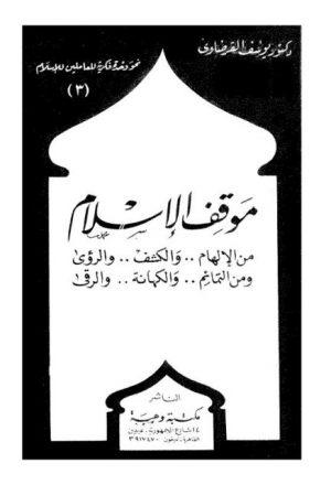 موقف الإسلام من الإلهام والكشف والرؤى ومن التمائم والكهانة والرقى