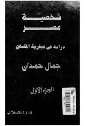 شخصية مصر دراسة في عبقرية المكان