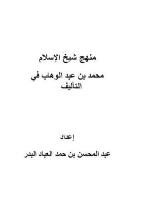 منهج شيخ الإسلام محمد بن عبد الوهاب في التأليف