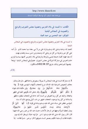 ما للنساء في بلاد الحرمين وعضوية مجلس الشورى والترشح والتصويت في المجالس البلدية