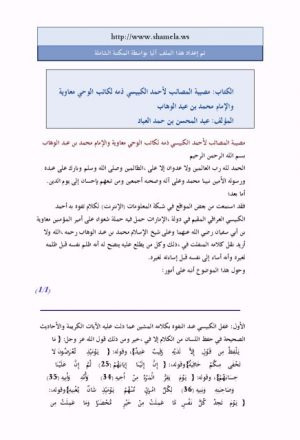 مصيبة المصائب لأحمد الكبيسي ذمه لكاتب الوحي معاوية والإمام محمد بن عبد الوهاب