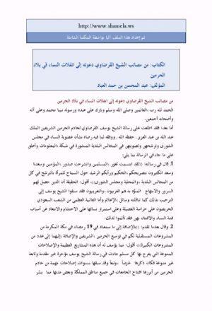 من مصائب الشيخ القرضاوي دعوته إلى انفلات النساء في بلاد الحرمين