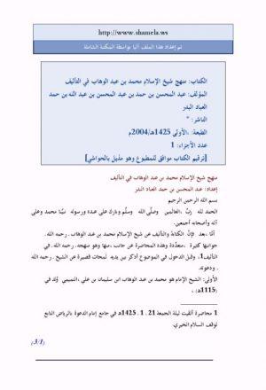 منهج محمد بن عبد الوهاب في التأليف