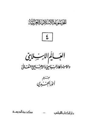 العالم الإسلامي والإستعمار السياسي والإجتماعي والثقافي