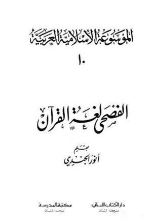 الفصحى لغة القرآن