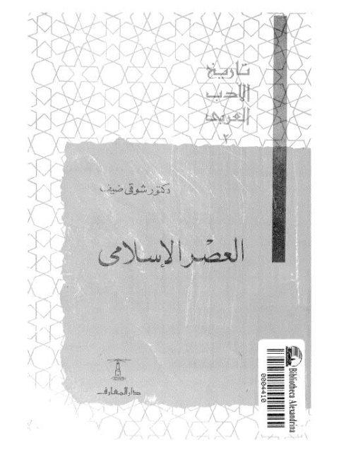 العصر الإسلامي