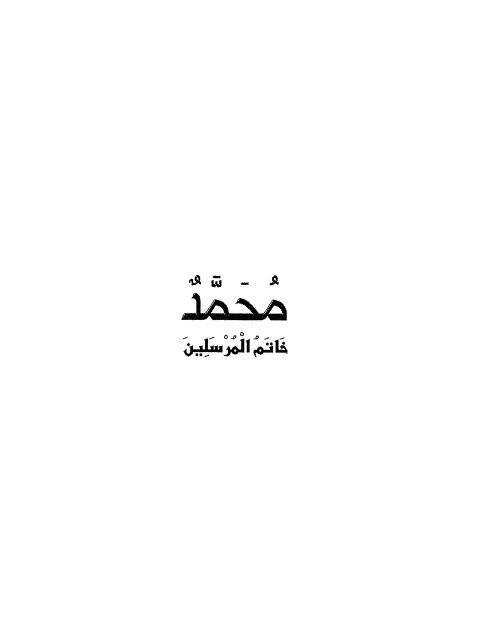 محمد خاتم المرسلين