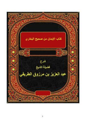 كتاب الإيمان من صحيح البخاري