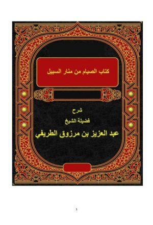 كتاب الصيام من منار السبيل