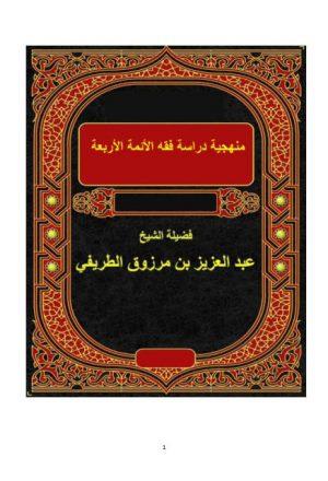 منهجية دراسة فقه الأئمة الأربعة