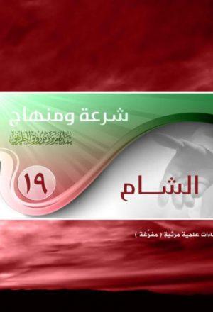 الشام