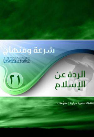 الردة عن الإسلام