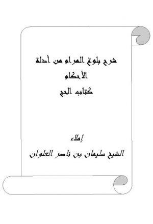 شرح بلوغ المرام من أدلة الأحكام كتاب الحج