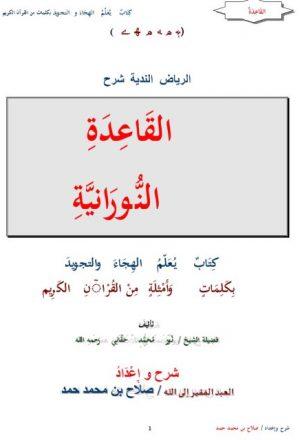 كتاب الرياض الندية شرح القاعدة النورانية