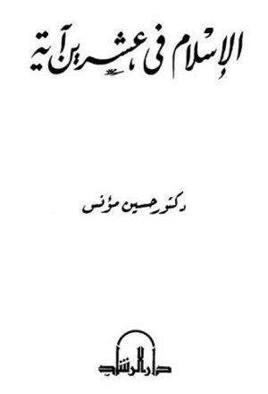 الإسلام في عشرين آية