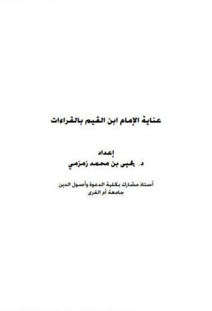 عناية الإمام ابن القيم بالقراءات