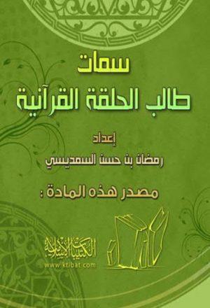 سمات طالب الحلقة القرآنية