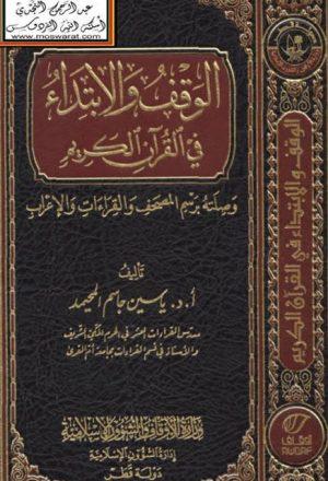 الوقف والابتداء في القرآن الكريم وصلته برسم المصحف والقراءات والإعراب