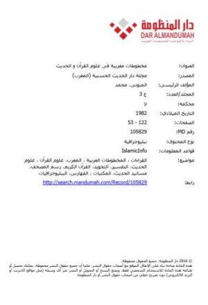 مخطوطات مغربية في علوم القرآن والحديث