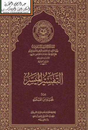 التفسير الميسر - ط مجمع الملك فهد
