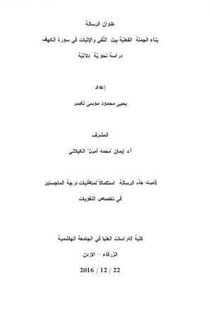 بناء الجملة الفعلية بين النفي والإثبات في سورة الكهف دراسة دلالية نحوية