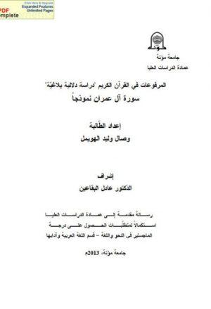 المرفوعات في القرآن الكريم دراسة دلالية بلاغية سورة آل عمران نموذجًا