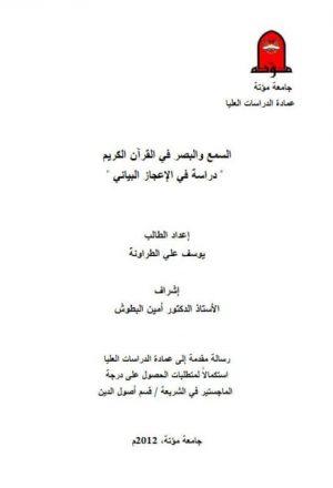 السمع والبصر في القرآن الكريم دراسة في الإعجاز البياني