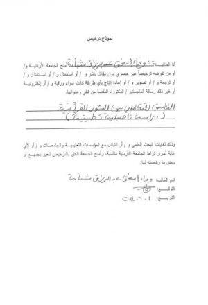 التناسق التكاملي بين السور القرآنية دراسة تأصيلية تطبيقية
