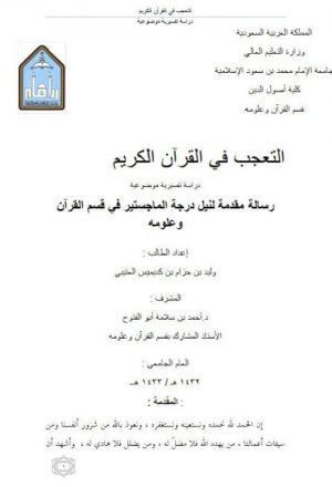 التعجب في القرآن الكريم دراسة تفسيرية موضوعية
