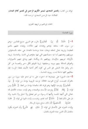 فوائد من كتاب تفسير السعدي تيسير الكريم الرحمن في تفسير كلام المنان