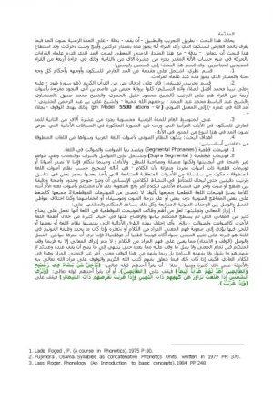 ظاهرة المد في الأداء القرآني دراسة تطبيقية في المدة الزمنية، المد الفرعي