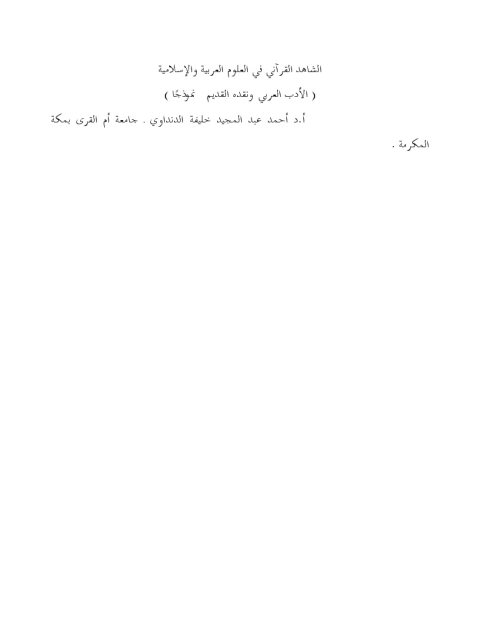 الشاهد القرآني في العلوم العربية والإسلامية الأدب العربي ونقده القديم نموذجًا