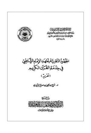 الجهود التقنية لمعهد الإمام الشاطبي في خدمة القرآن الكريم