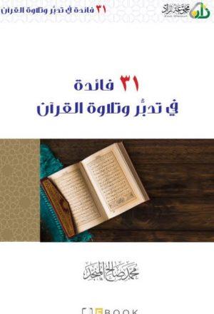 31 فائدة في تدبر وتلاوة القرآن
