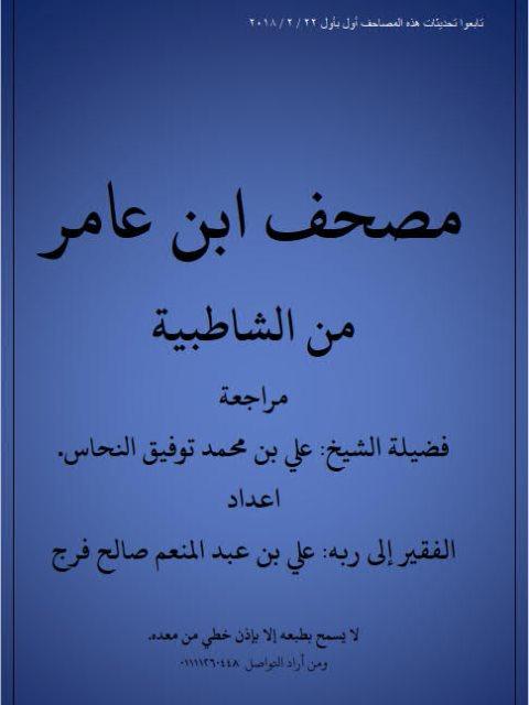 مصحف ابن عامر من الشاطبية