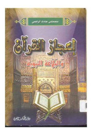 إعجاز القرآن والبلاغة النبوية- الكتاب العربي