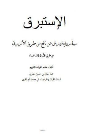 الإستبرق في رواية الإمام ورش عن نافع من طريق الأزرق الشاطبية
