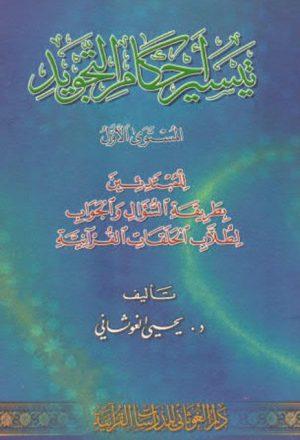 تيسير أحكام التجويد للمبتدئين بطريقة السؤال والجواب لطلاب الحلقات القرآنية